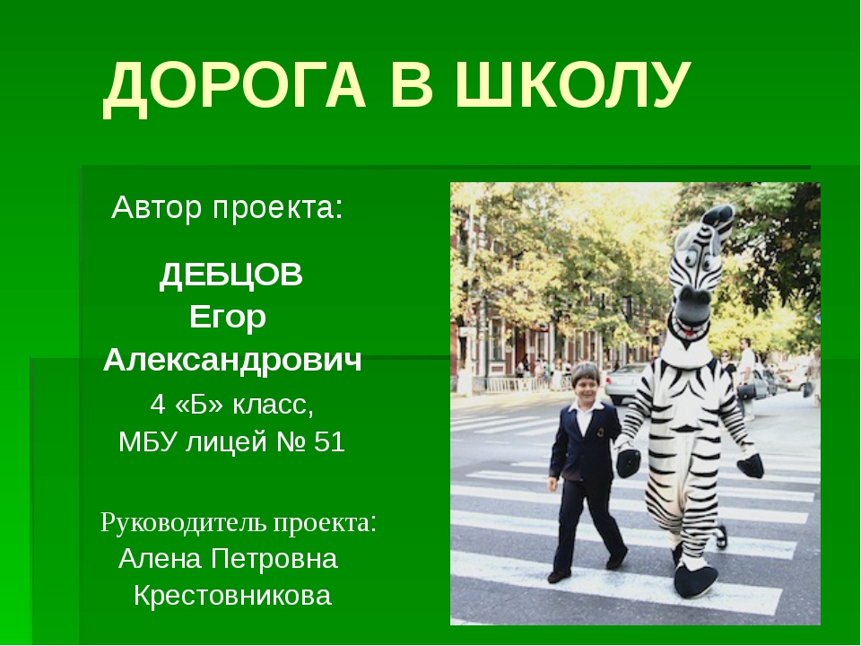 ДОРОГА В ШКОЛУ Автор проекта: ДЕБЦОВ Егор Александрович 4 «Б» класс, МБУ лице...