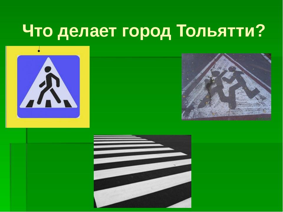 Что делает город Тольятти?
