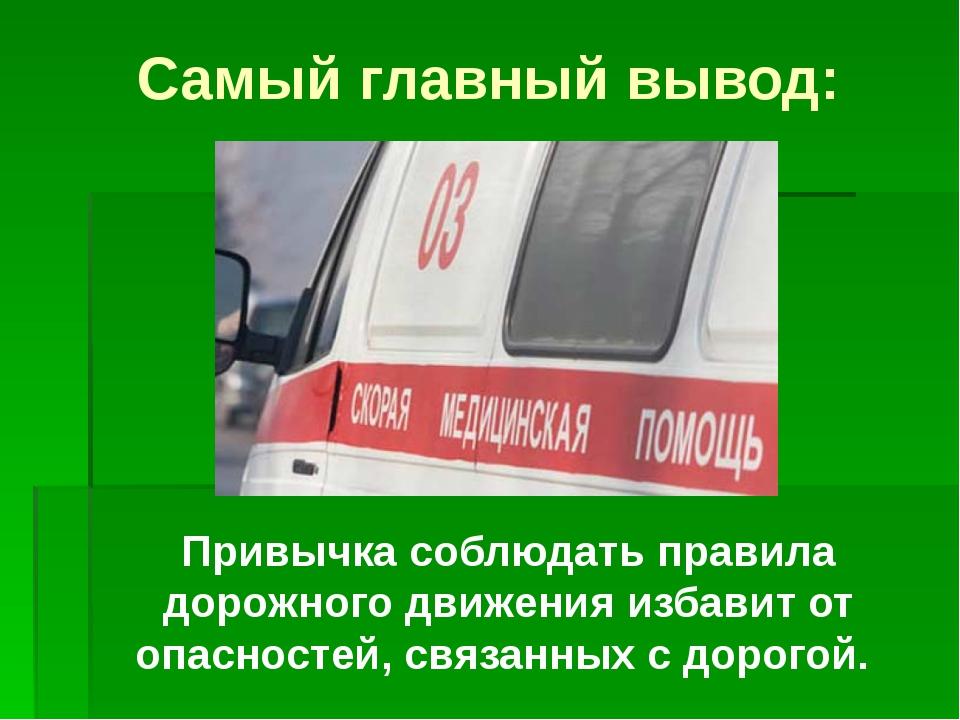 Самый главный вывод: Привычка соблюдать правила дорожного движения избавит от...