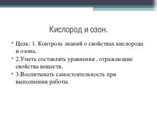 Кислород и озон. Цель: 1. Контроль знаний о свойствах кислорода и озона. 2.Ум