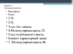 Задание 1. Распредели свойства . Кислород: Озон: 1.О2 2.О3 3.газ, без запаха.