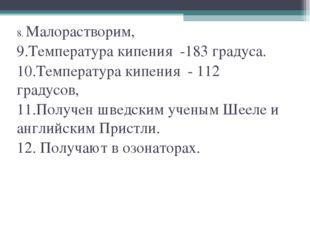 8. Малорастворим, 9.Температура кипения -183 градуса. 10.Температура кипения
