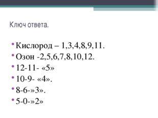 Ключ ответа. Кислород – 1,3,4,8,9,11. Озон -2,5,6,7,8,10,12. 12-11- «5» 10-9-