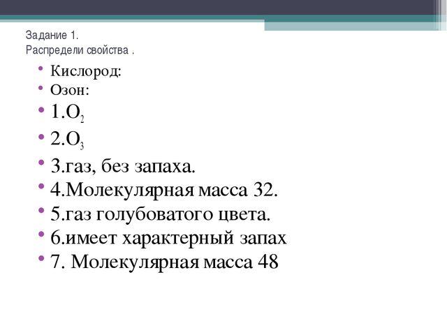 Задание 1. Распредели свойства . Кислород: Озон: 1.О2 2.О3 3.газ, без запаха....