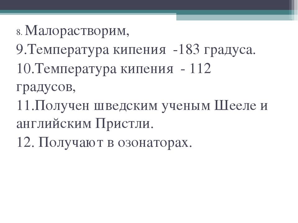 8. Малорастворим, 9.Температура кипения -183 градуса. 10.Температура кипения...