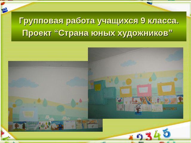 """Групповая работа учащихся 9 класса. Проект """"Страна юных художников"""""""