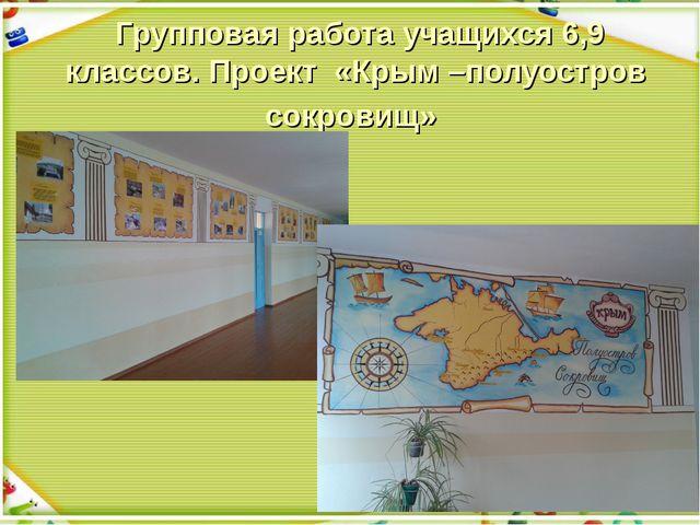 Групповая работа учащихся 6,9 классов. Проект «Крым –полуостров сокровищ»