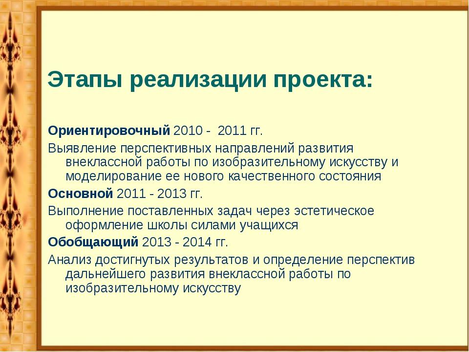 Этапы реализации проекта: Ориентировочный 2010 - 2011 гг. Выявление перспект...