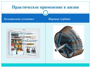 Холодильная установка Паровая турбина Практическое применение в жизни