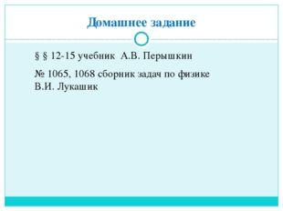 Домашнее задание § § 12-15 учебник А.В. Перышкин № 1065, 1068 сборник задач п