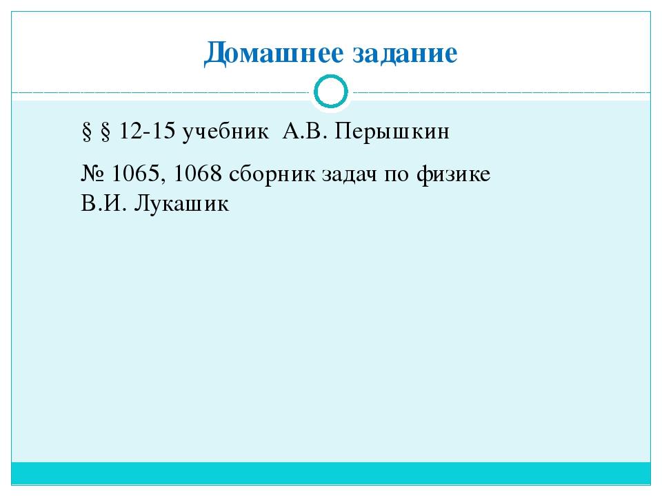Домашнее задание § § 12-15 учебник А.В. Перышкин № 1065, 1068 сборник задач п...