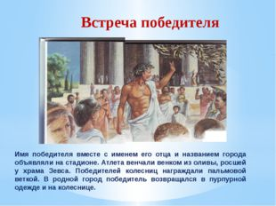 Встреча победителя Имя победителя вместе с именем его отца и названием города