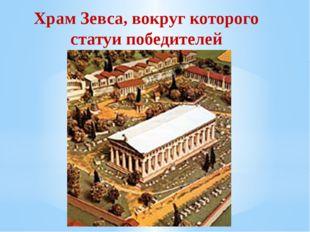 Храм Зевса, вокруг которого статуи победителей