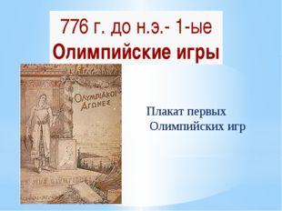 776 г. до н.э.- 1-ые Олимпийские игры Плакат первых Олимпийских игр