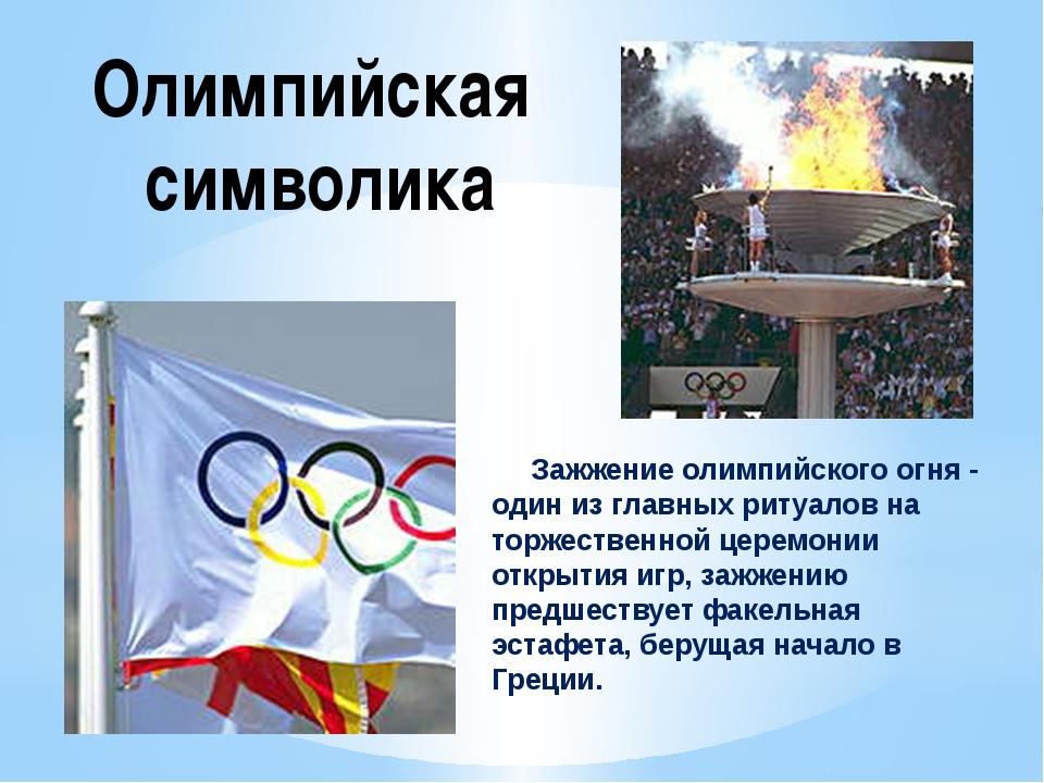 Олимпийская символика Зажжение олимпийского огня - один из главных ритуалов н...