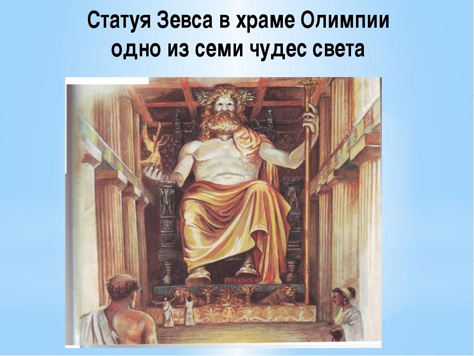 Статуя Зевса в храме Олимпии одно из семи чудес света