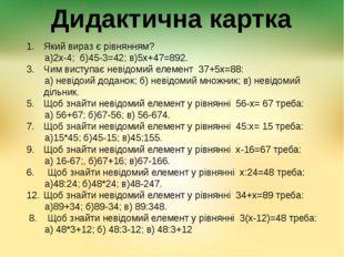 Який вираз є рівнянням? а)2х-4; б)45-3=42; в)5х+47=892. Чим виступає невідоми