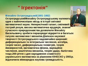 """"""" Ігректонія"""" Михайло Остроградський(1801-1862) ОстроградськийМихайлу Острогр"""