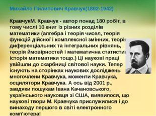Михайло Пилипович Кравчук(1892-1942) КравчукМ. Кравчук - автор понад 180 робі