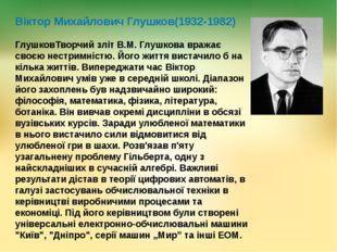 Віктор Михайлович Глушков(1932-1982) ГлушковТворчий зліт В.М. Глушкова вражає