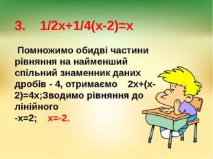 3. 1/2х+1/4(х-2)=х Помножимо обидві частини рівняння на найменший спільний зн
