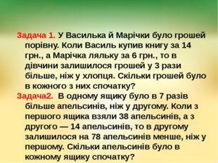 Задача 1. У Василька й Марічки було грошей порівну. Коли Василь купив книгу з