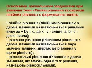 Основними навчальними завданнями при вивченні теми «Лінійні рівняння та систе