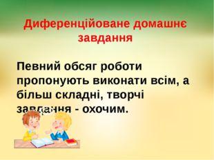 Диференційоване домашнє завдання Певний обсяг роботи пропонують виконати всім