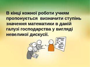 В кінці кожної роботи учням пропонується визначити ступінь значення математик