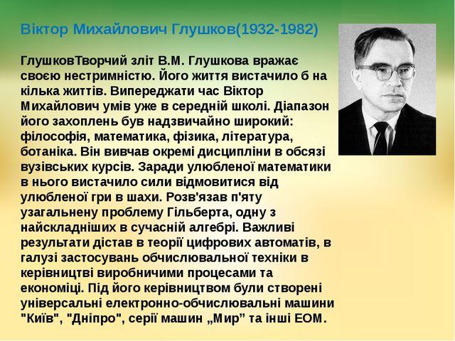 Віктор Михайлович Глушков(1932-1982) ГлушковТворчий зліт В.М. Глушкова вражає...