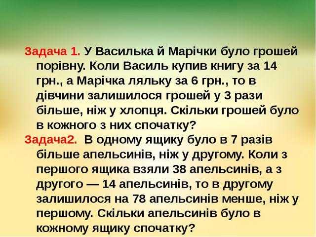 Задача 1. У Василька й Марічки було грошей порівну. Коли Василь купив книгу з...