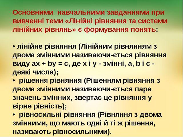 Основними навчальними завданнями при вивченні теми «Лінійні рівняння та систе...