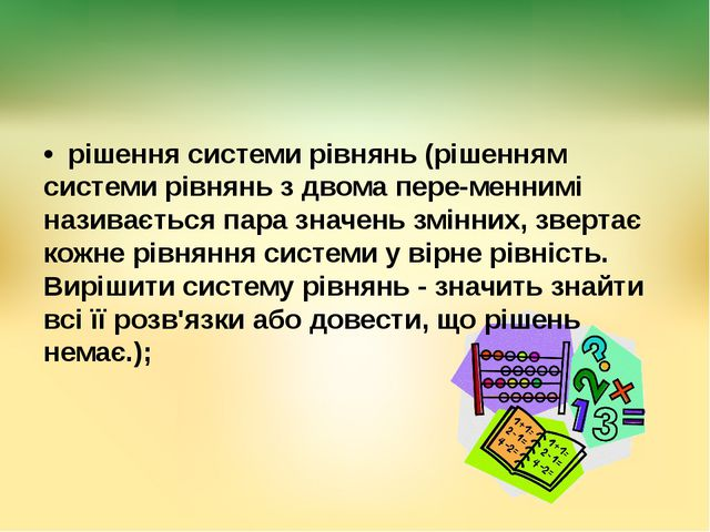 • рішення системи рівнянь (рішенням системи рівнянь з двома пере-меннимі нази...