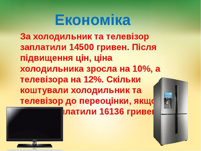 Економіка За холодильник та телевізор заплатили 14500 гривен. Після підвищенн...