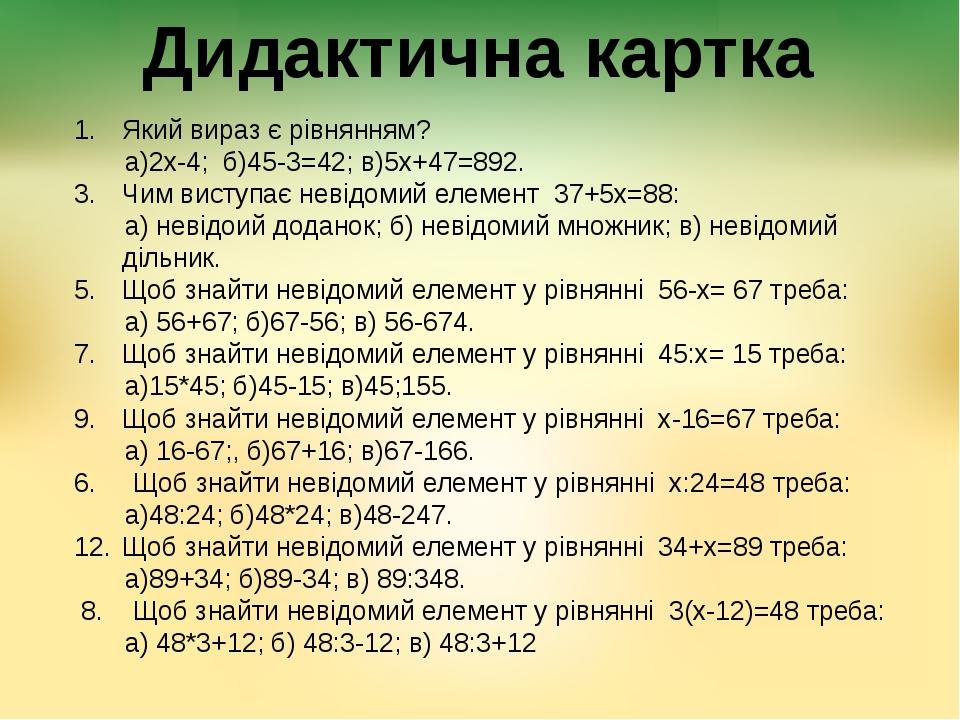 Який вираз є рівнянням? а)2х-4; б)45-3=42; в)5х+47=892. Чим виступає невідоми...