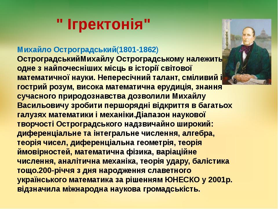 """"""" Ігректонія"""" Михайло Остроградський(1801-1862) ОстроградськийМихайлу Острогр..."""