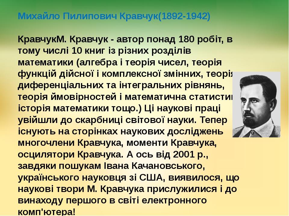 Михайло Пилипович Кравчук(1892-1942) КравчукМ. Кравчук - автор понад 180 робі...