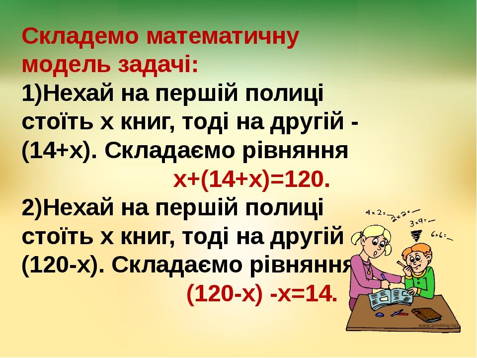 Складемо математичну модель задачі: 1)Нехай на першій полиці стоїть х книг, т...