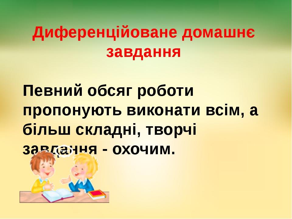 Диференційоване домашнє завдання Певний обсяг роботи пропонують виконати всім...