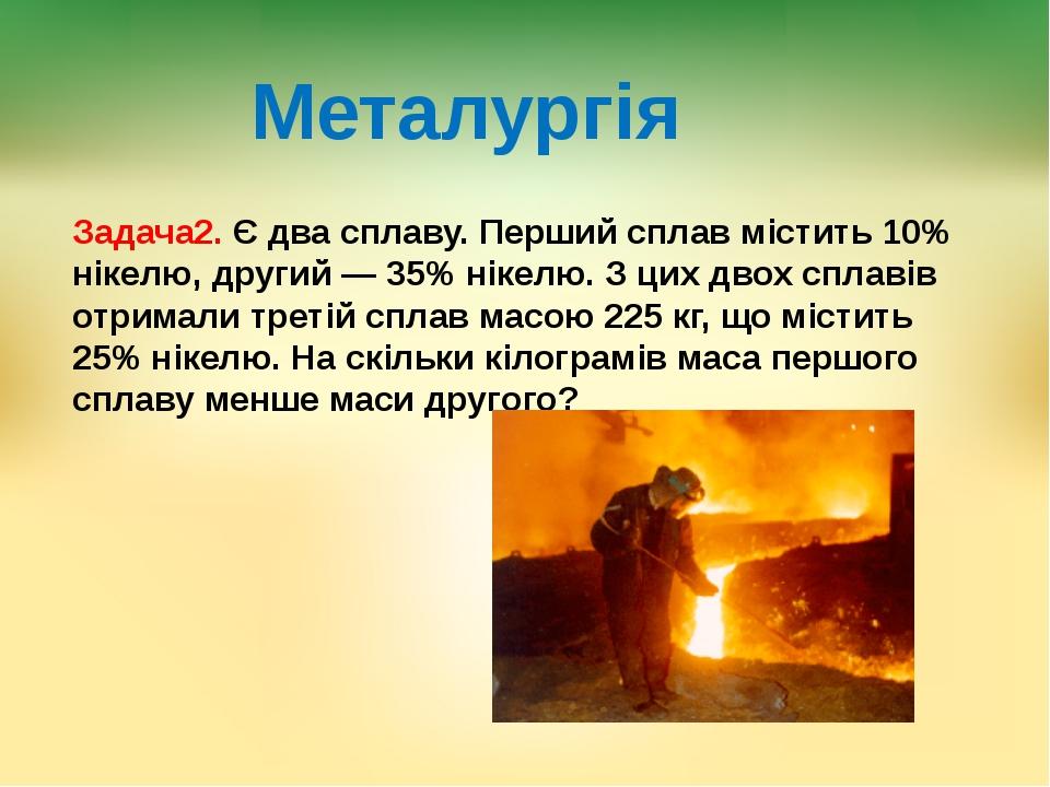 Металургія Задача2. Є два сплаву. Перший сплав містить 10% нікелю, другий — 3...
