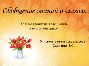 Учебная презентация для 4 класса (по русскому языку) Учитель начальных классо