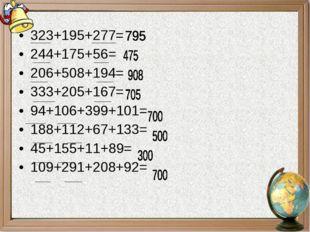 323+195+277= 244+175+56= 206+508+194= 333+205+167= 94+106+399+101= 188+112+67