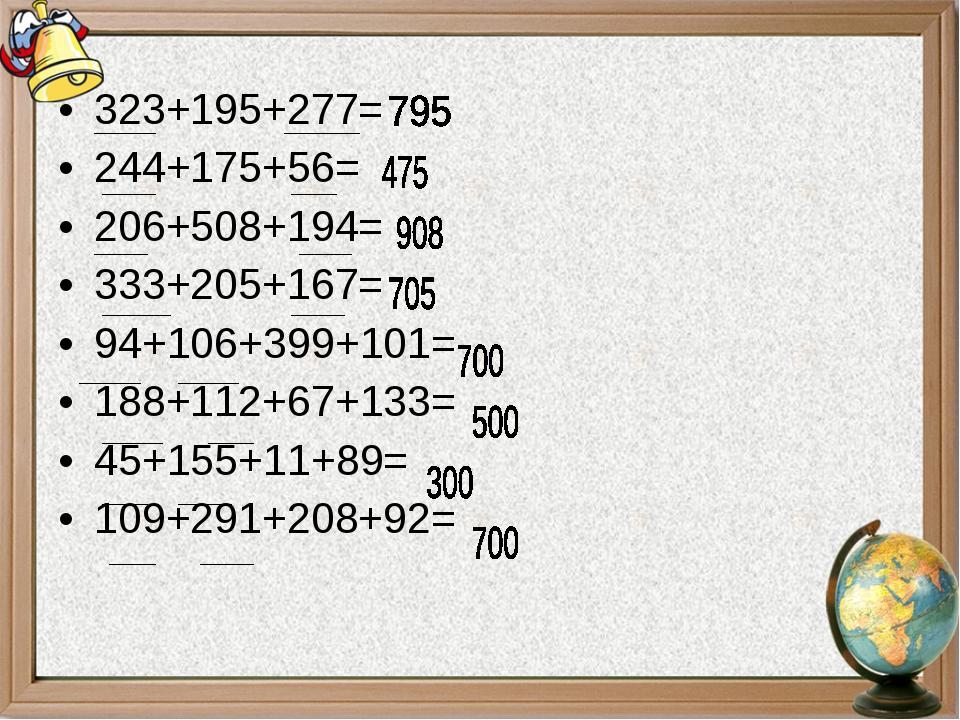 323+195+277= 244+175+56= 206+508+194= 333+205+167= 94+106+399+101= 188+112+67...