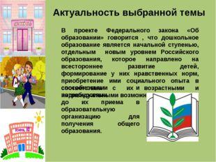 Актуальность выбранной темы В проекте Федерального закона «Об образовании» го
