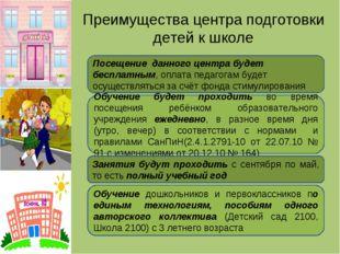 Преимущества центра подготовки детей к школе Посещение данного центра будет б