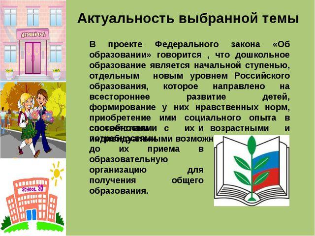 Актуальность выбранной темы В проекте Федерального закона «Об образовании» го...