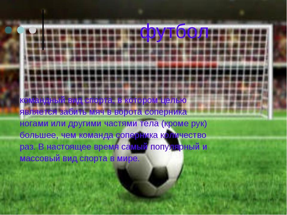 футбол командный вид спорта, в котором целью является забить мяч в ворота со...