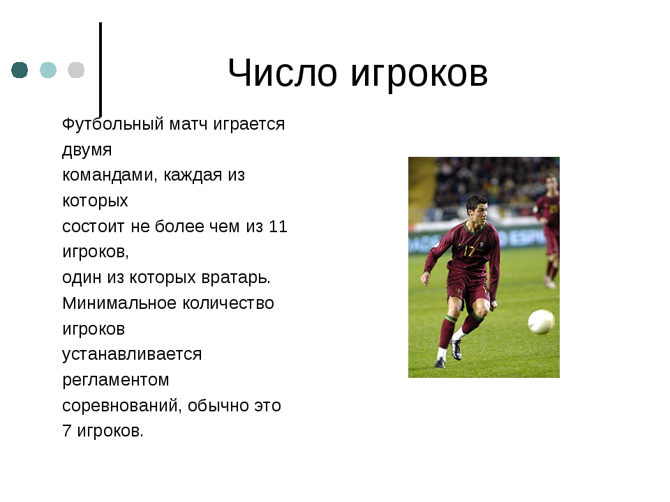 Число игроков Футбольный матч играется двумя командами, каждая из которых со...