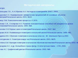 Методические материалы Литература 1.Жильцова Т.В., А.А.Обухова А.А. Наглядная