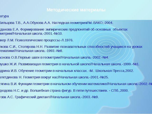 Методические материалы Литература 1.Жильцова Т.В., А.А.Обухова А.А. Наглядная...